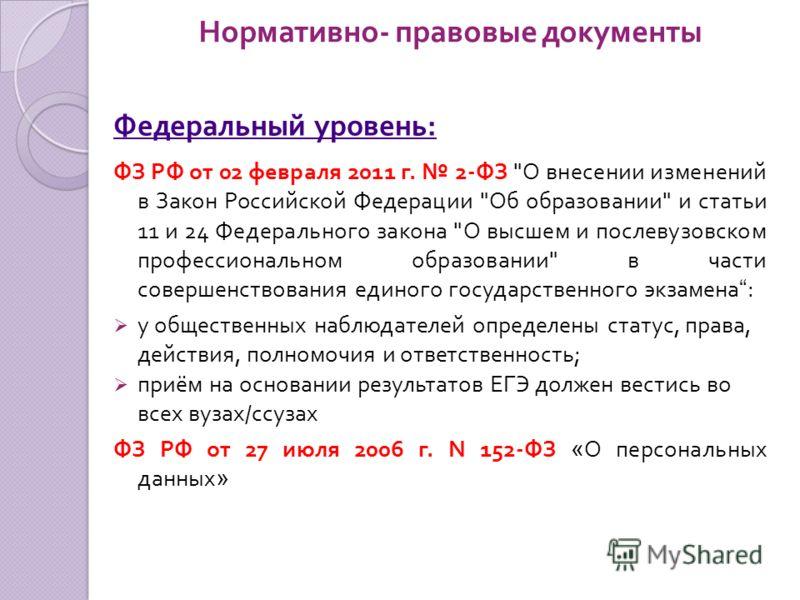 Нормативно- правовые документы Федеральный уровень: ФЗ РФ от 02 февраля 2011 г. 2-ФЗ