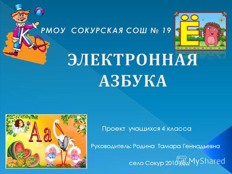 Проект учащихся 4 класса Руководитель: Родина Тамара Геннадьевна село Сокур 2010 год