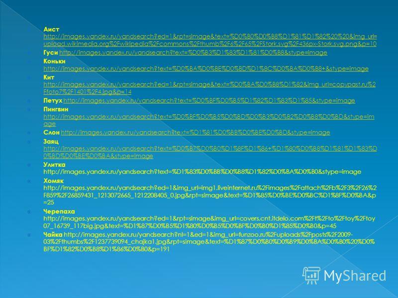Аист http://images.yandex.ru/yandsearch?ed=1&rpt=simage&text=%D0%B0%D0%B8%D1%81%D1%82%20%20&img_url= upload.wikimedia.org%2Fwikipedia%2Fcommons%2Fthumb%2F6%2F65%2FStork.svg%2F436px-Stork.svg.png&p=10 http://images.yandex.ru/yandsearch?ed=1&rpt=simage