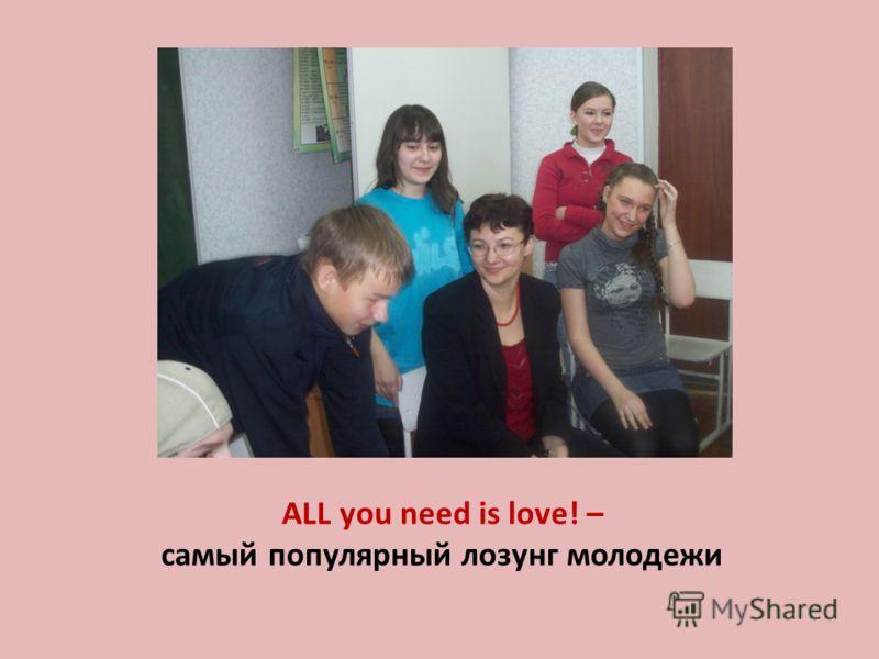 ALL you need is love! – самый популярный лозунг молодежи