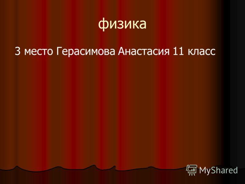 физика 3 место Герасимова Анастасия 11 класс