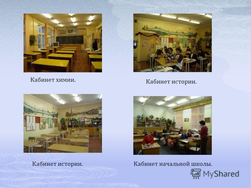 Кабинет химии. Кабинет истории. Кабинет начальной школы.