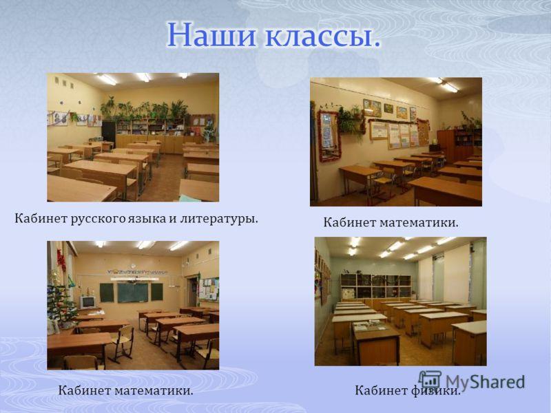 Кабинет русского языка и литературы. Кабинет математики. Кабинет физики.