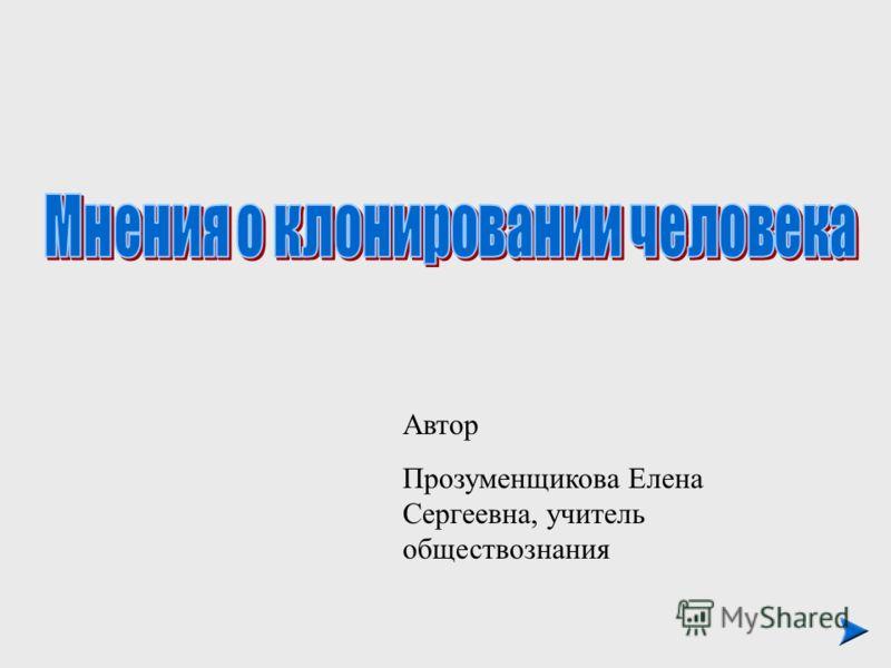 Автор Прозуменщикова Елена Сергеевна, учитель обществознания