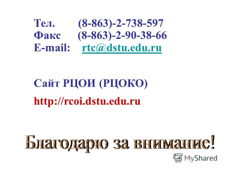 Тел. (8-863)-2-738-597 Факс (8-863)-2-90-38-66 E-mail: rtc@dstu.edu.rurtc@dstu.edu.ru Сайт РЦОИ (РЦОКО) http://rcoi.dstu.edu.ru