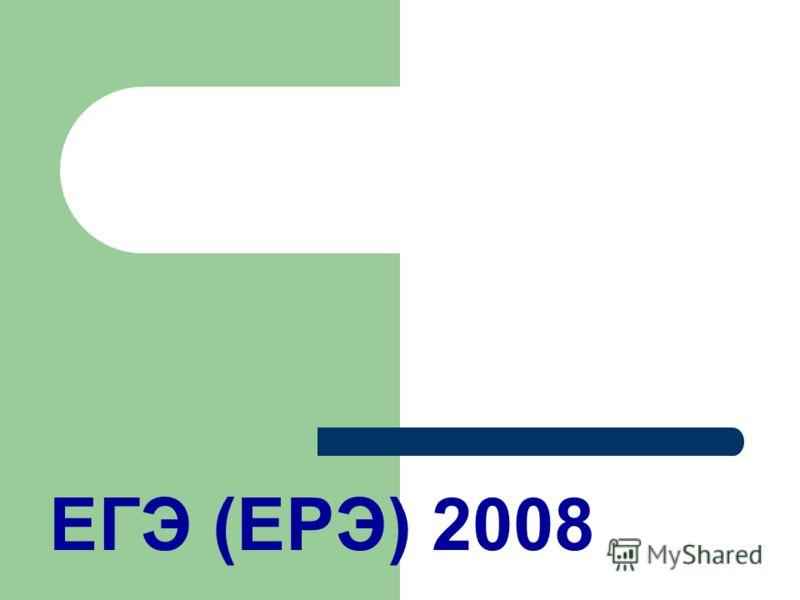ЕГЭ (ЕРЭ) 2008