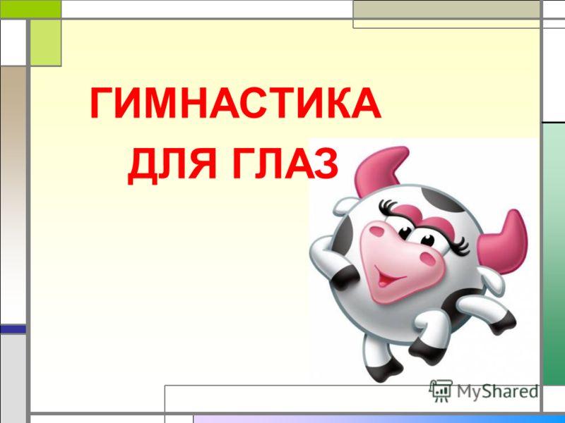 ПЕТУХ БЕЛКА КОЗА ВОЛК СТОЛ СТУЛ МЕЛ МЯЧ