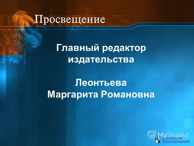 Главный редактор издательства Леонтьева Маргарита Романовна