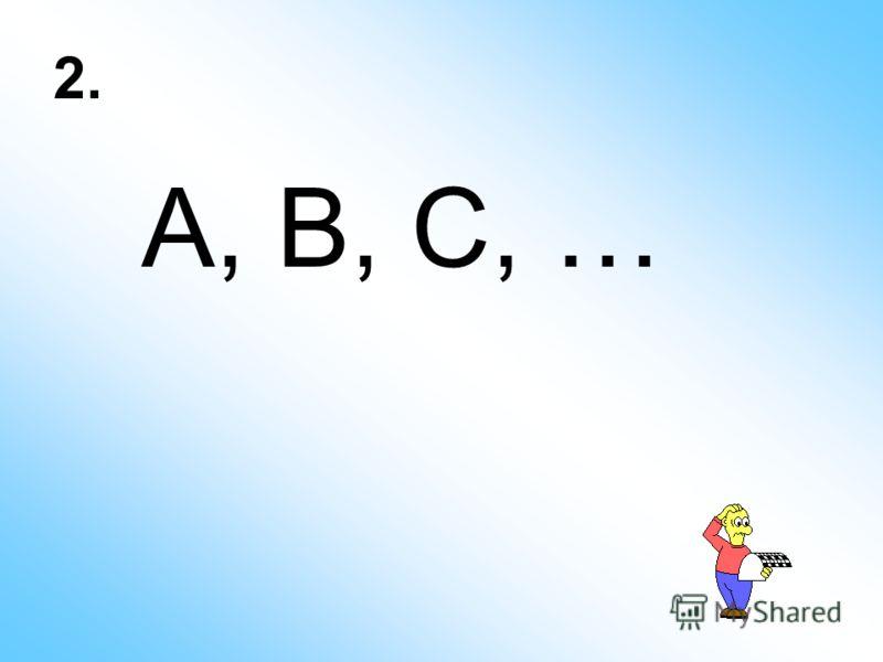 А, В, С, … 2.