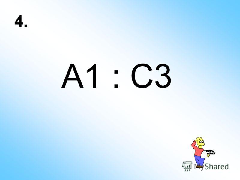 А1 : С3 4.