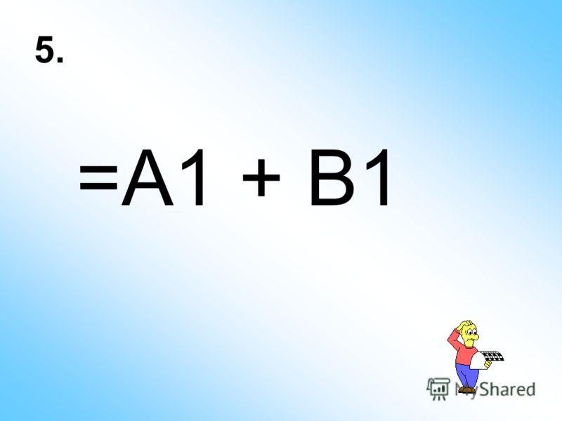 =А1 + В1 5.