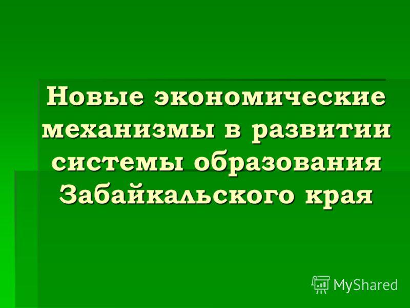 Новые экономические механизмы в развитии системы образования Забайкальского края