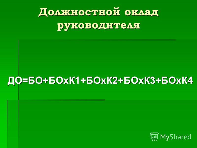 Должностной оклад руководителя ДО=БО+БОхК1+БОхК2+БОхК3+БОхК4