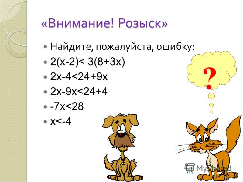 Найдите, пожалуйста, ошибку : 2(х-2)< 3(8+3х) 2х-4