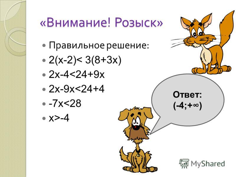 Правильное решение : 2(х-2)< 3(8+3х) 2х-4