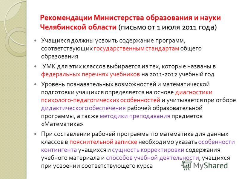Рекомендации Министерства образования и науки Челябинской области ( письмо от 1 июля 2011 года ) Учащиеся должны усвоить содержание программ, соответствующих государственным стандартам общего образования УМК для этих классов выбирается из тех, которы