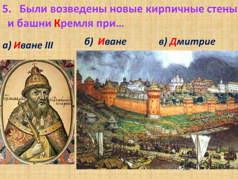 4. Около какой реки происходила Куликовская битва? а) Уграб) Донв) Волга б) Д о н