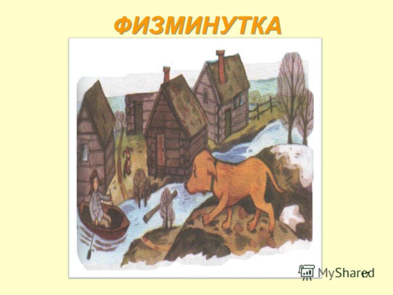 ФИЗМИНУТКА 17