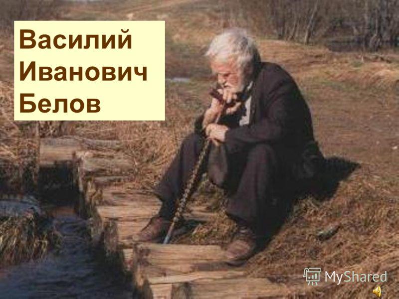 Василий Иванович Белов 2
