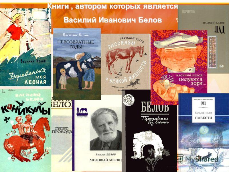 Книги, автором которых является Василий Иванович Белов 4
