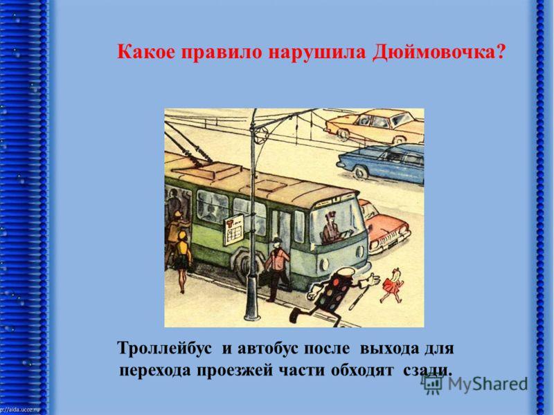 Какое правило нарушила Дюймовочка? Троллейбус и автобус после выхода для перехода проезжей части обходят сзади.