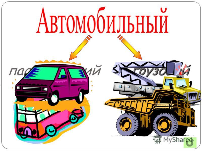 пассажирский грузовой