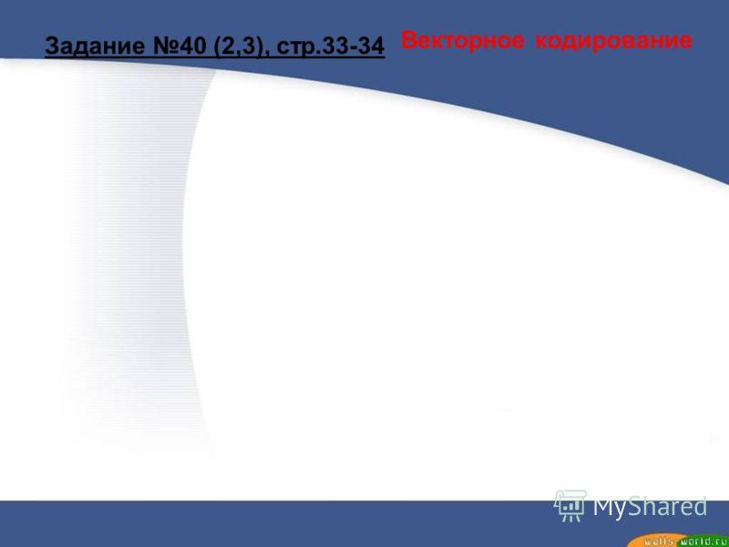 Задание 40 (2,3), стр.33-34 Векторное кодирование