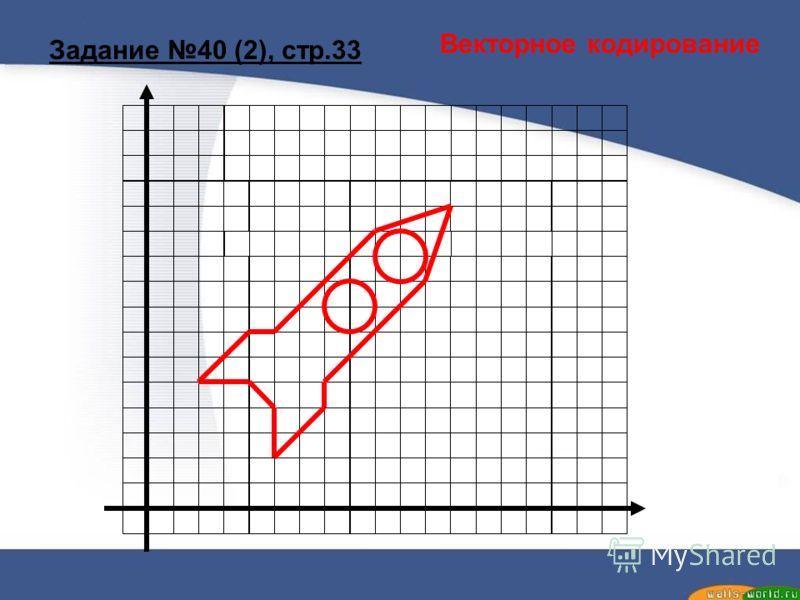 Задание 40 (2), стр.33 Векторное кодирование
