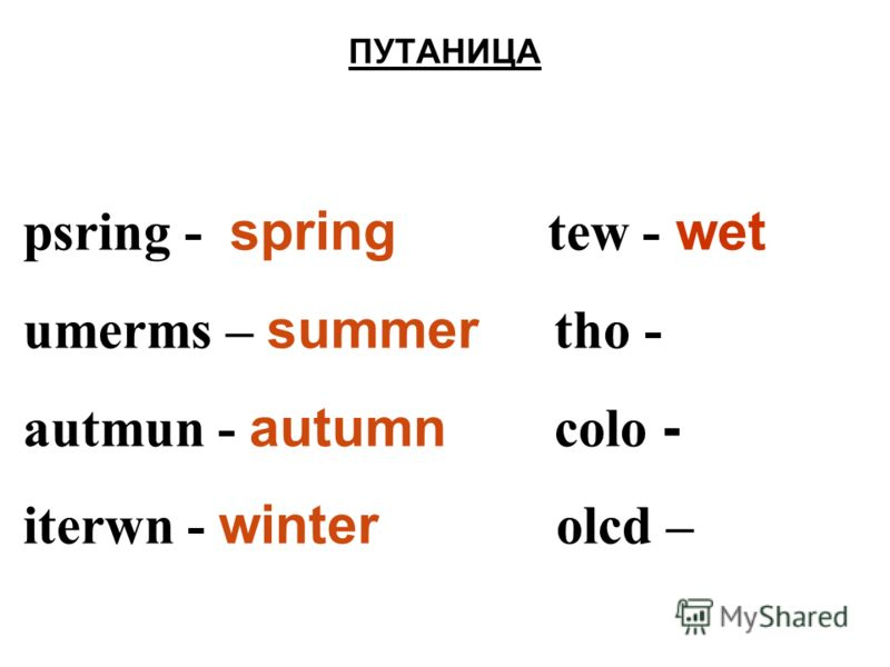 ПУТАНИЦА psring - spring tew - wet umerms – summer tho - autmun - autumn colo - iterwn - winter olcd –