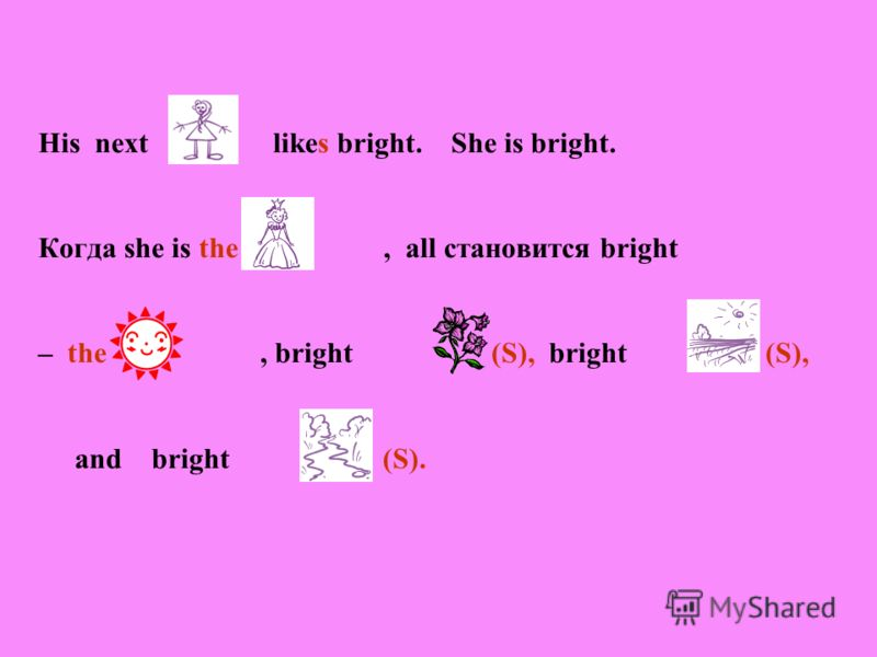 His next likes bright. She is bright. Когда she is the, all становится bright – the, bright (S), bright (S), and bright (S).