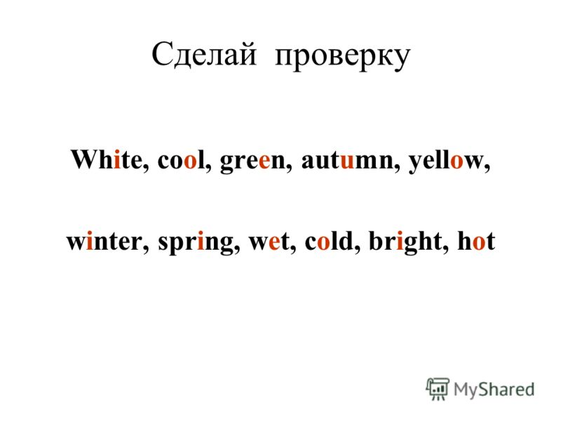 Сделай проверку White, cool, green, autumn, yellow, winter, spring, wet, cold, bright, hot