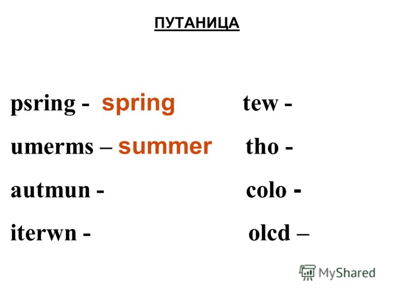 ПУТАНИЦА psring - spring tew - umerms – summer tho - autmun - colo - iterwn - olcd –