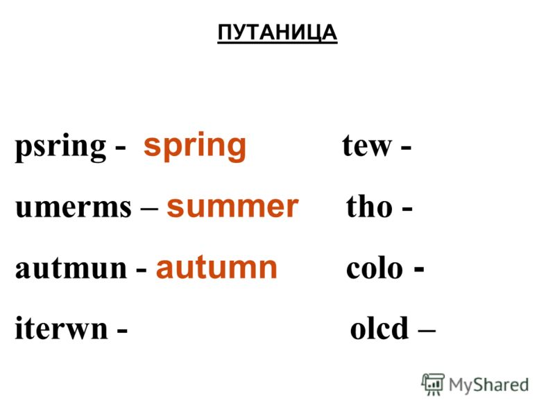 ПУТАНИЦА psring - spring tew - umerms – summer tho - autmun - autumn colo - iterwn - olcd –