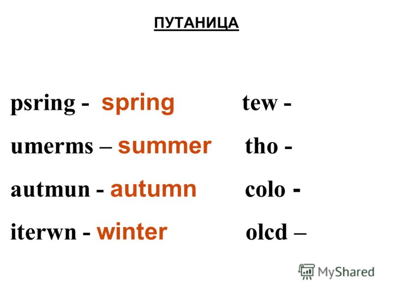 ПУТАНИЦА psring - spring tew - umerms – summer tho - autmun - autumn colo - iterwn - winter olcd –