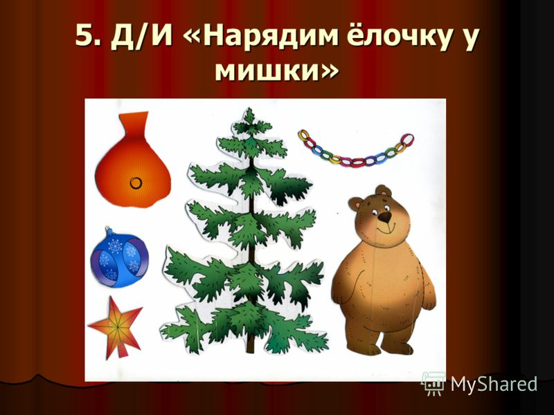 5. Д/И «Нарядим ёлочку у мишки»