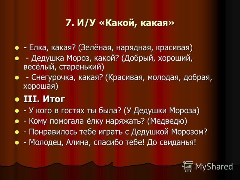 7. И/У «Какой, какая» - Елка, какая? (Зелёная, нарядная, красивая) - Елка, какая? (Зелёная, нарядная, красивая) - Дедушка Мороз, какой? (Добрый, хороший, весёлый, старенький) - Дедушка Мороз, какой? (Добрый, хороший, весёлый, старенький) - Снегурочка