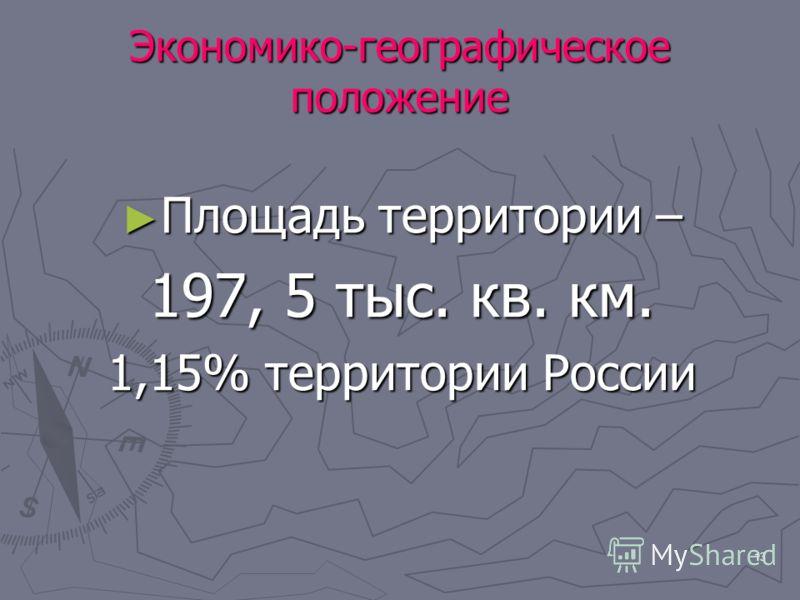 13 Экономико-географическое положение Площадь территории – Площадь территории – 197, 5 тыс. кв. км. 1,15% территории России