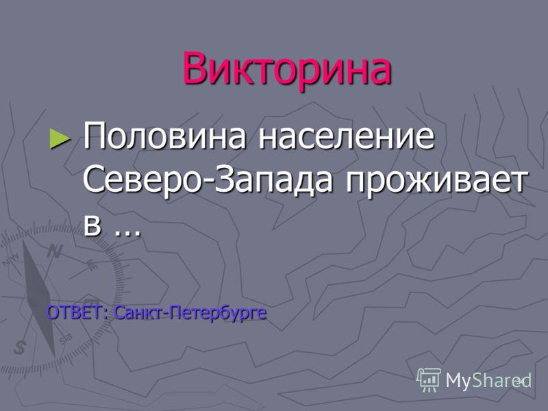 34 Викторина Половина население Северо-Запада проживает в … Половина население Северо-Запада проживает в … ОТВЕТ: Санкт-Петербурге
