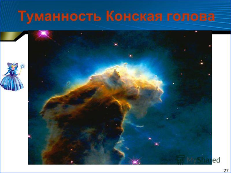 26 Галактика Мышки