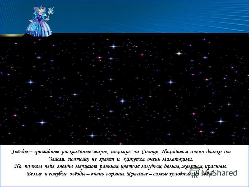 СОЛНЦЕ 1,2,5,6,7,10. ЗЕМЛЯ: 1,3,4,7,8,9,11. Солнце – ближайшая к Земле звезда, центр Солнечной системы. Солнце – это огромный огненный шар. Если сравнить его с Землёй, то это выглядело бы как футбольный мяч рядом с горошиной. За год наша планета обле