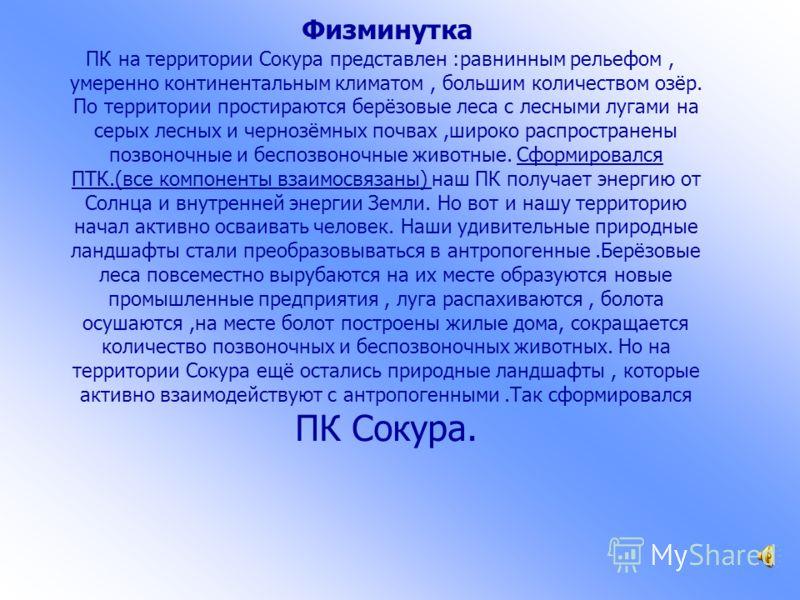 Географическое положение.Относительно Новосибирска северо-восточнее на 30 км. Относительно Мошково юго-западнее на 20 км. Координаты _ 55 0 13 I с. ш. и 83 0 20 I в.д _ Исторические особенности формирования территории. В каком году сформировался Соку