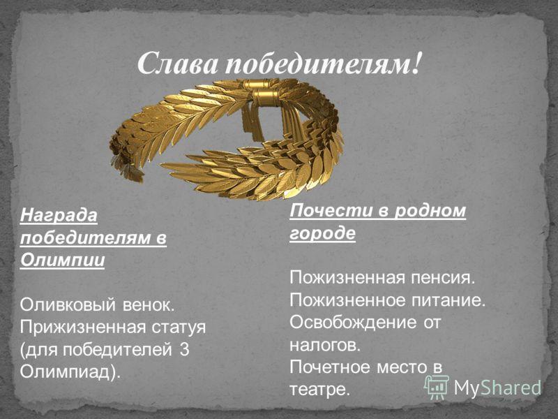 В пятый заключительный день перед храмом Зевса ставили стол из золота и слоновой кости. На нём лежали награды. Как вы думаете какие? Победители один за другим подходили к главному судье и получали заслуженные награды. Глашатай объявлял имя атлета и н