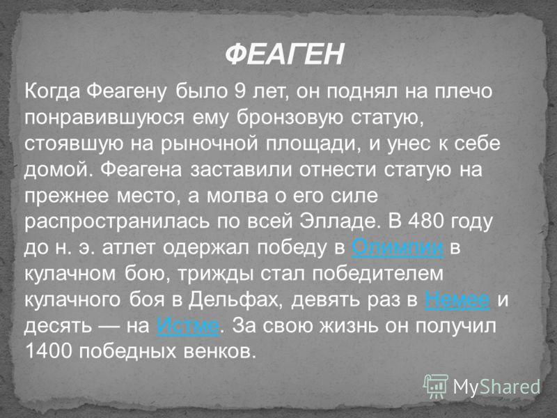 Повсюду в Греции рассказывали о подвигах Полидама. Этот атлет одной рукой удерживал за колесо колесницу, запряженную четверкой лошадей. Однажды, гуляя по склонам горы Олимп, он встретил свирепого льва и, подобно Гераклу, задушил его.