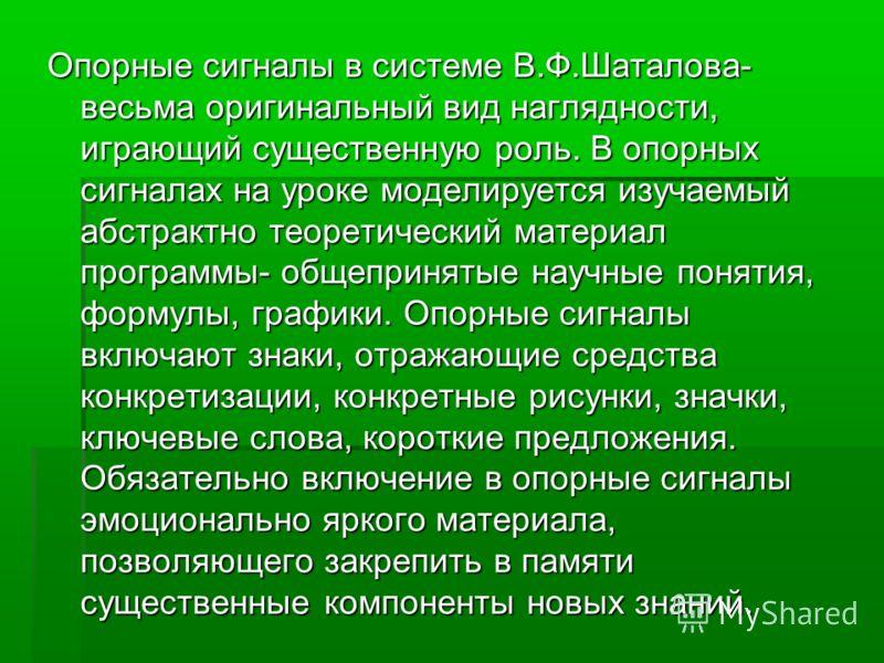 2. Системность учебно-воспитательного процесса Системность образовательной модели В.Ф. Шаталова обусловлена взаимосвязью всех ее частей и логикой учебно-воспитательного процесса. Основные категории технологии обучения В.Ф.Шаталова- опорные сигналы и