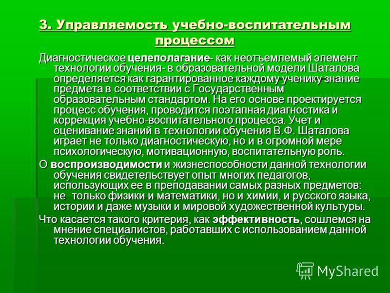 Опорные сигналы в системе В.Ф.Шаталова- весьма оригинальный вид наглядности, играющий существенную роль. В опорных сигналах на уроке моделируется изучаемый абстрактно теоретический материал программы- общепринятые научные понятия, формулы, графики. О