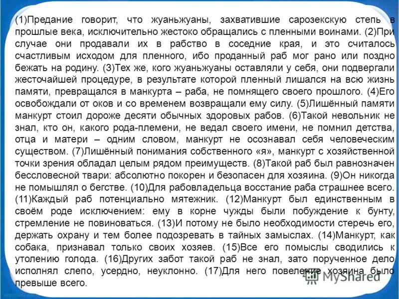 Проблема памяти в тексте Ч.Айтматова Прочитайте отрывок из романа «Буранный полустанок». Подумайте, как раскрывается в нем проблема памяти. Ч.Айтматов – известный русский писатель. Во всех его произведениях присутствует философская мысль о преемствен