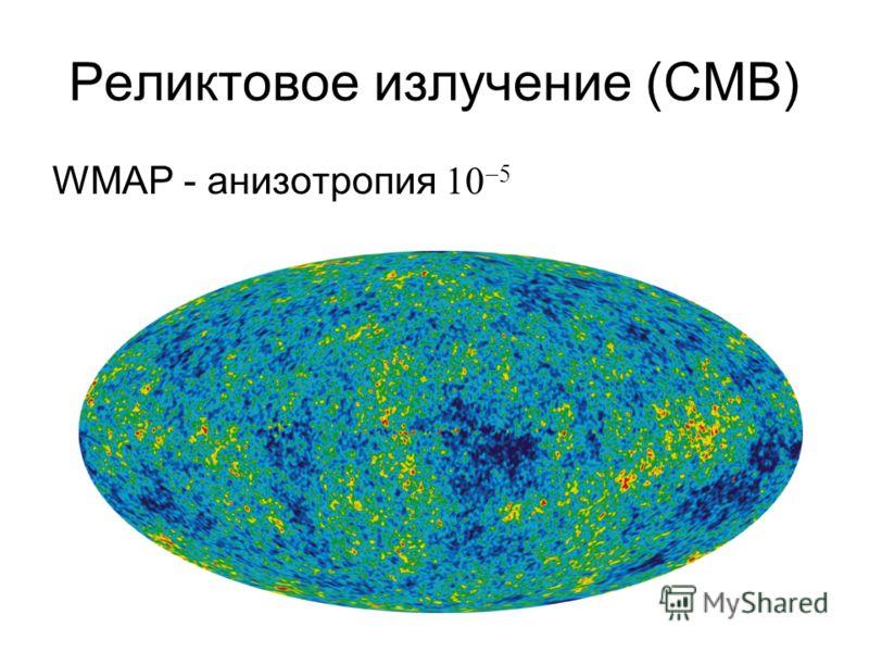 Реликтовое излучение (CMB) WMAP - анизотропия 10 5