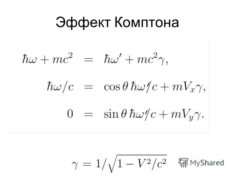 Эффект Комптона