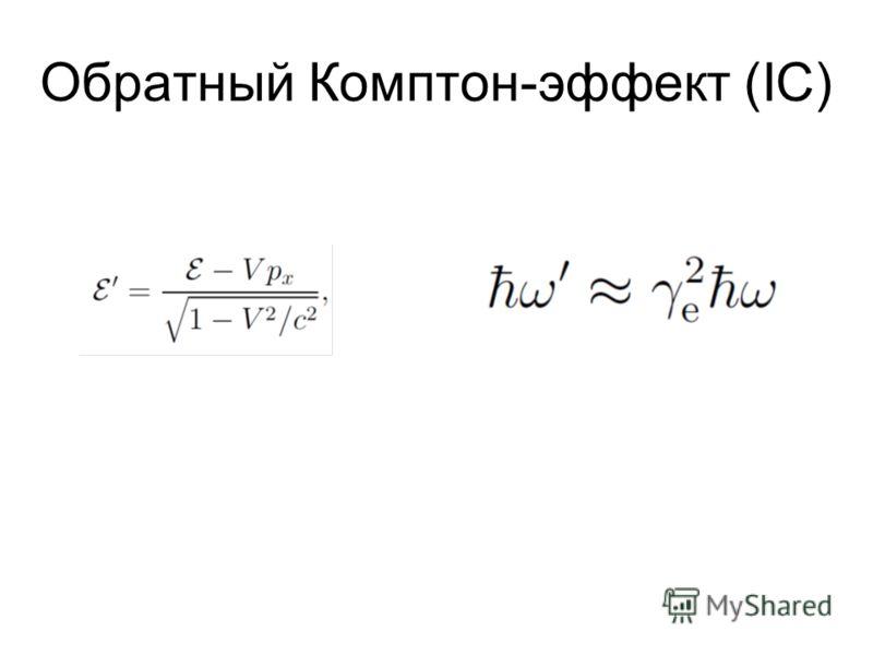 Обратный Комптон-эффект (IC)