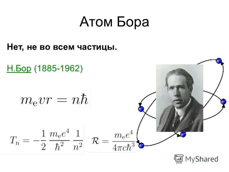 Атом Бора Нет, не во всем частицы. Н.Бор (1885-1962)